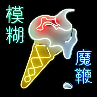 Blur - The Magic Whip (2015)